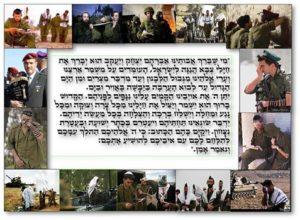 תפילה לחיילים