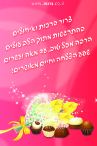ברכת מזל טוב ליום הולדת,צבע אדום,זר פרחים