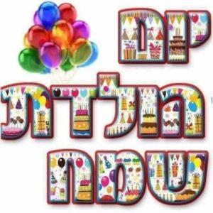 יום הולדת שמח,בלונים