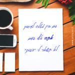 אתה,כוס קפה,מכתב