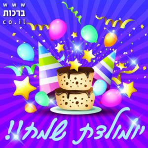 ברכה ליום הולדת, יום הולדת שמח, בלונים,עוגות,קישוטים