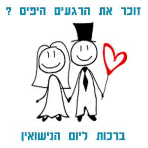 חתן וכלה,בלון,לב,ברכה ליום נישואין