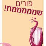 פורים שמח,ברכות לפורים,כוסיות יין