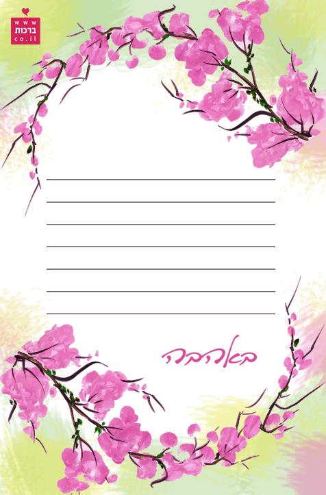 מכתביה - באהבה