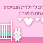 כרטיס ברכה להולדת הבת, מתאים גם לשליחה בסמארטפון