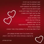 אתר הברכות הישראלי תודה