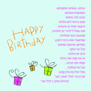 happy birthday,ברכה ליום הולדת