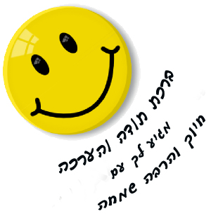 ברכת תודה והערכה, עם חיוך