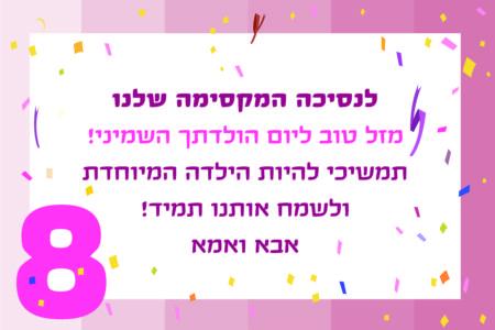 יום הולדת לילדה בת 8