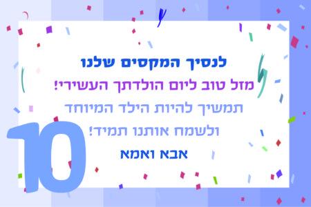 ברכות ליום הולדת לבן 10 לנסיך