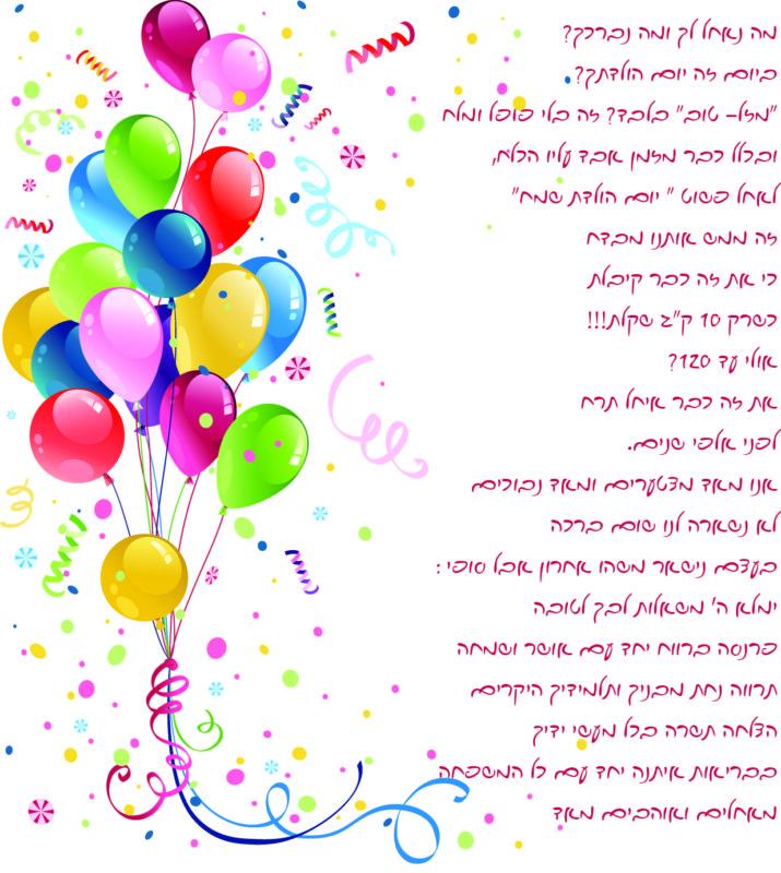 ברכות ליום הולדת לילדים,ברכה ליום הולדת, מזל טוב,בלונים,קישוטים