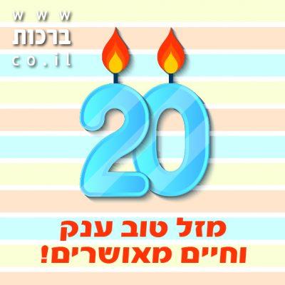 ברכות ליום הולדת 20,נרות,ואורות מקושטים