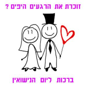 חתן וכלה,בלון,לב,ברכה ליום נישואים