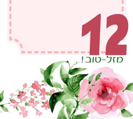 ברכות לבת מצווה, יום הולדת 12