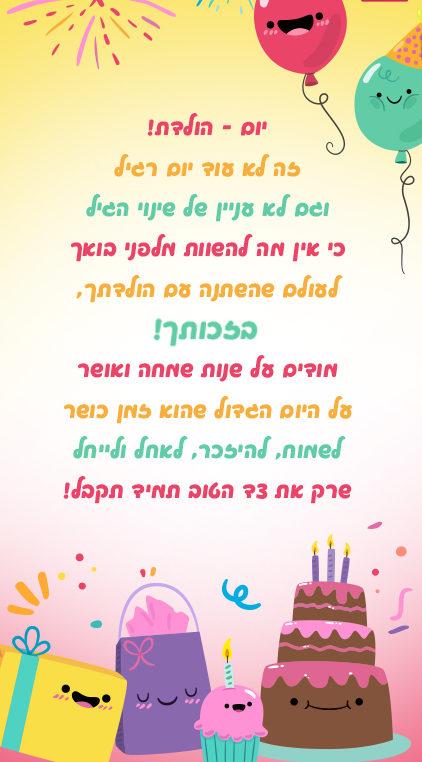 ברכות ליום הולדת לילדים ונוער,ברכת יום הולדת מעוצבת לילדים ונוער