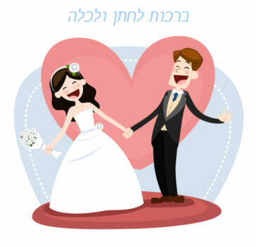 ברכות לחתן וכלה