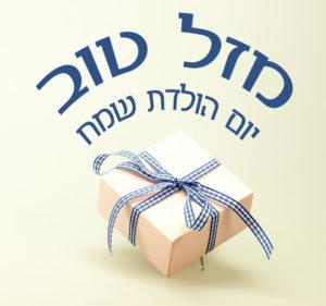 מזל טוב ליום ההולדת,מתנה
