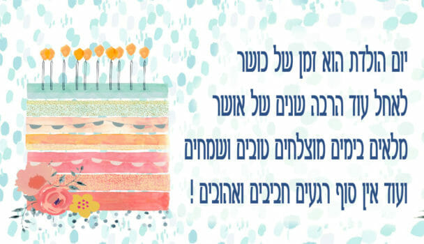 ברכה מרגשת ליום הולדת