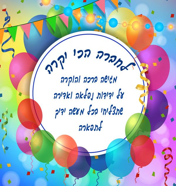 ברכה ליום הולדת לחברה | ברכות לחברה יקרה
