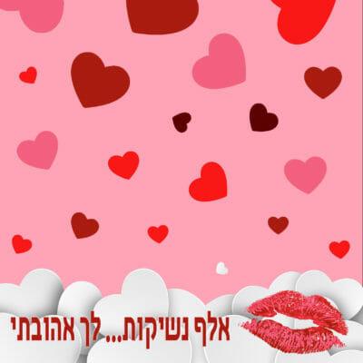 אלף נשיקות לך אהובתי