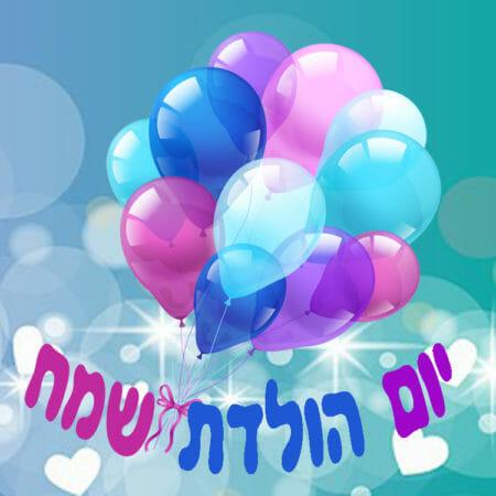 ברכות ליום הולדת שמח