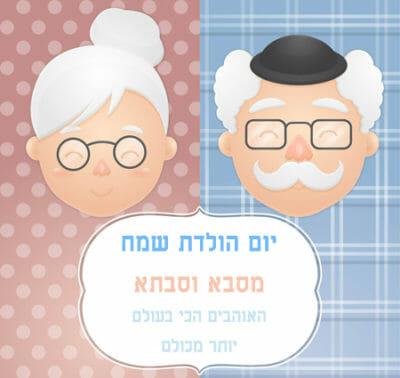 יום הולדת שמח,סבא,סבתא