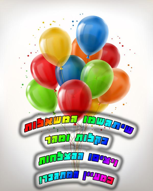 בלונים ליום הולדת צבעונים עם ברכה מיוחדת