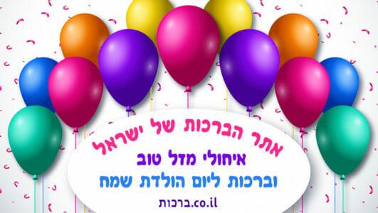 אתר הברכות של ישראל, אתר הברכות של ישראל, אתר הברכות הישראלי איחולי מזל טוב וברכות ליום הולדת