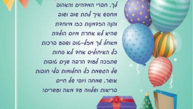 ברכות ליום הולדת של חבר