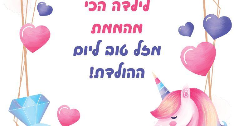 ברכות ליום הולדת לנערה מתבגרת