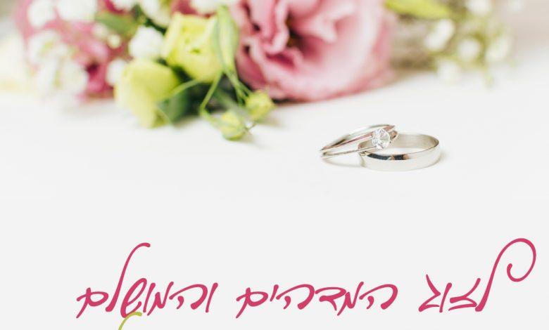 ברכה להורים ליום נישואים